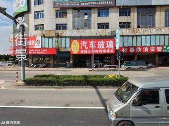 兴华汽车玻璃店