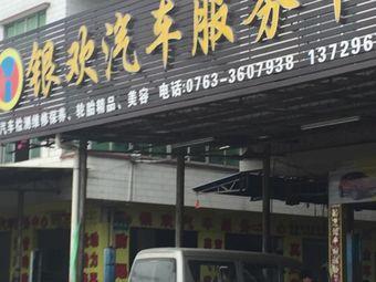 银欢汽车服务中心
