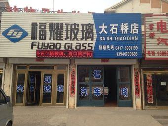 福耀玻璃(东北门店)