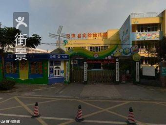 成都市双流区实验幼儿园(洪江路)