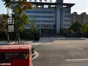 连云港市急救中心