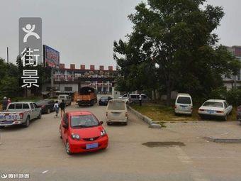 梁山县机动车驾驶员培训学校