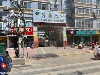 许昌市第八中学