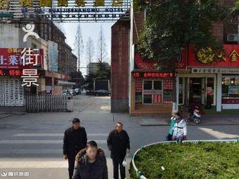芜湖教育学院