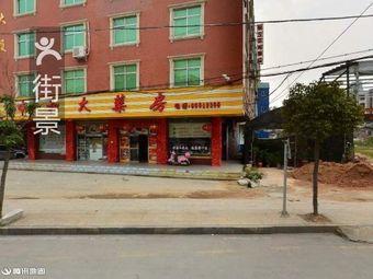东石金唐幼儿园