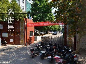 赣州广播电视大学