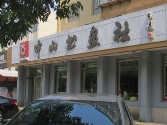 中山书画社