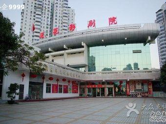 莲花影剧院