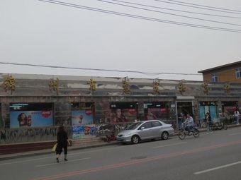 惠发和商场