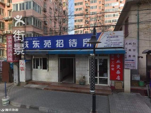 铁东苑招待所预订/团购