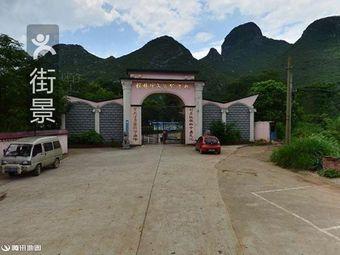 桂林中美实验学校