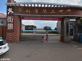 抚顺市凤翔实验学校