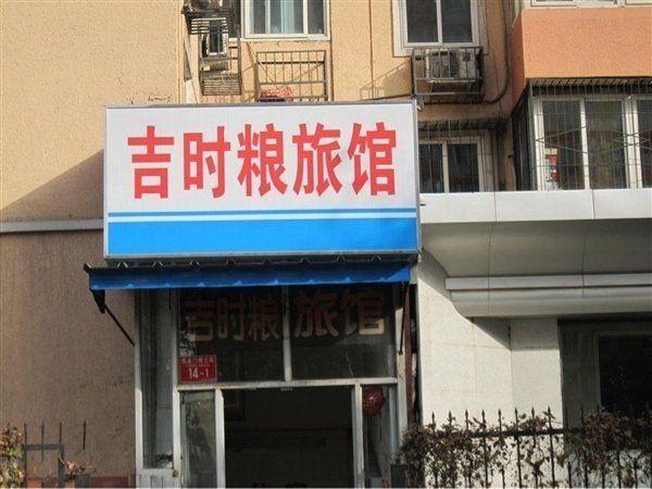 北京吉时粮旅馆预订/团购