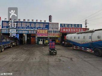 孙师傅重型汽车修理厂