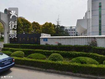 江苏省如皋中学