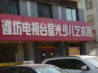潍坊电视台星光少儿艺术团