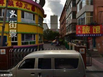朝鲜族幼儿园
