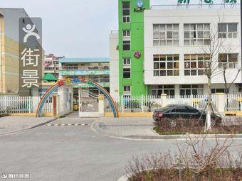 明珠幼儿园
