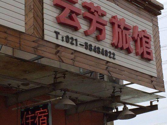 云芳旅馆预订/团购