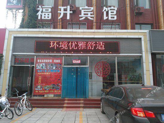 福升旅馆预订/团购