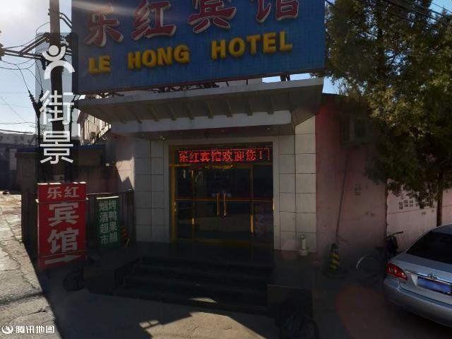 乐红宾馆预订/团购