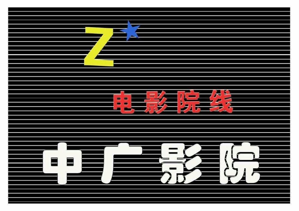信阳中广影院图片