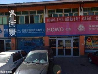 新疆神河汽车销售有限公司