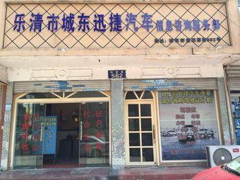 乐清市迅捷汽车信息咨询服务部