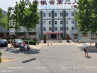 省立新安医院