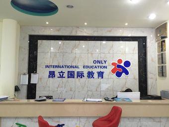 昂立国际教育(灵溪校区)