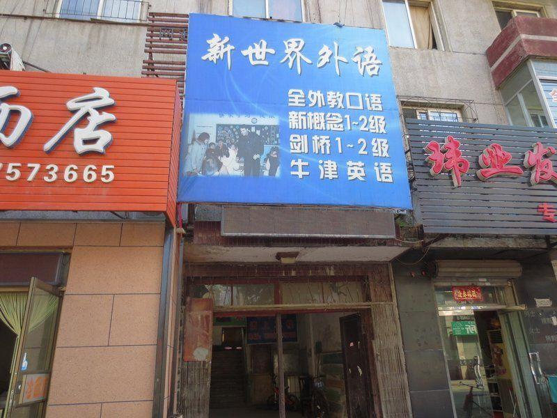 新世界外语(站东街店)