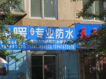 小陈专业防水