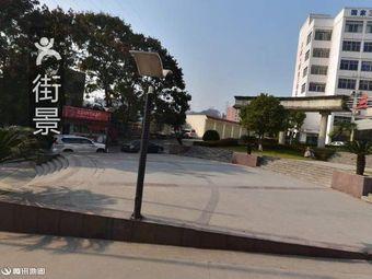 宜昌市120急救站