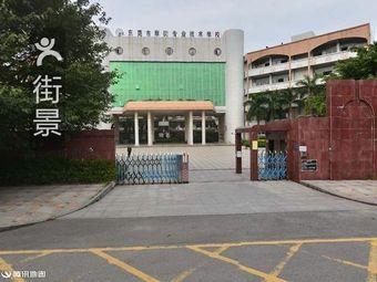 东莞市轻工业学校(振华路店)