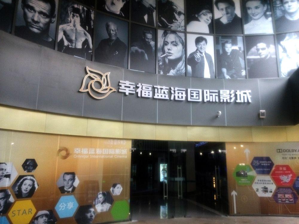 幸福蓝海国际影城宜昌水悦城店图片