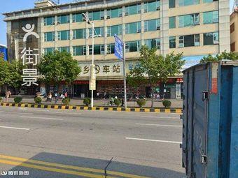 珠海机场城市候机厅(文昌东路店)