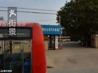 徐州市公交有限责任公司汽车修造厂
