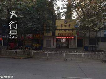 襄阳市人民路小学