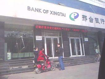 邢台银行(冶金支行)