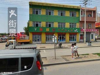 新雅欣艺术幼儿园