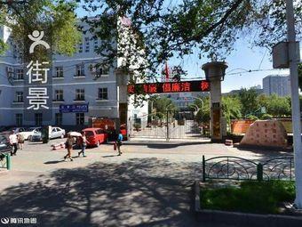 乌鲁木齐市第九中学