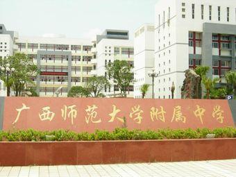 广西师范大学附属中学