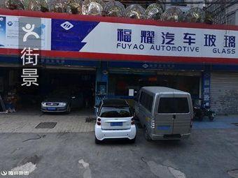 福耀汽车玻璃(福州店)