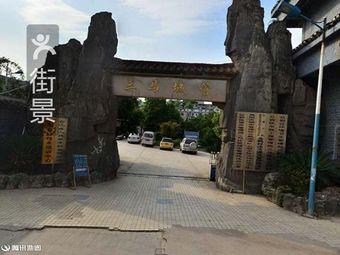 合江成人技术学校(贵阳分校)
