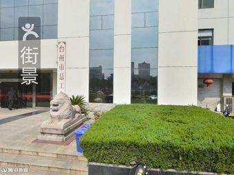 台州市社会科学院