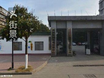 华中科技大学国学研习中心