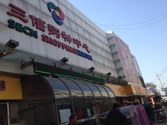 三信购物广场