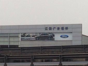 江阴广吉福祥福特4S店(江阴店)