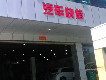 珠海曙光救援汽车快修服务有限公司