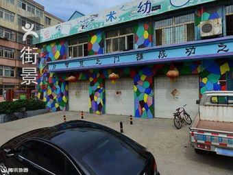 宏昌艺术幼儿园